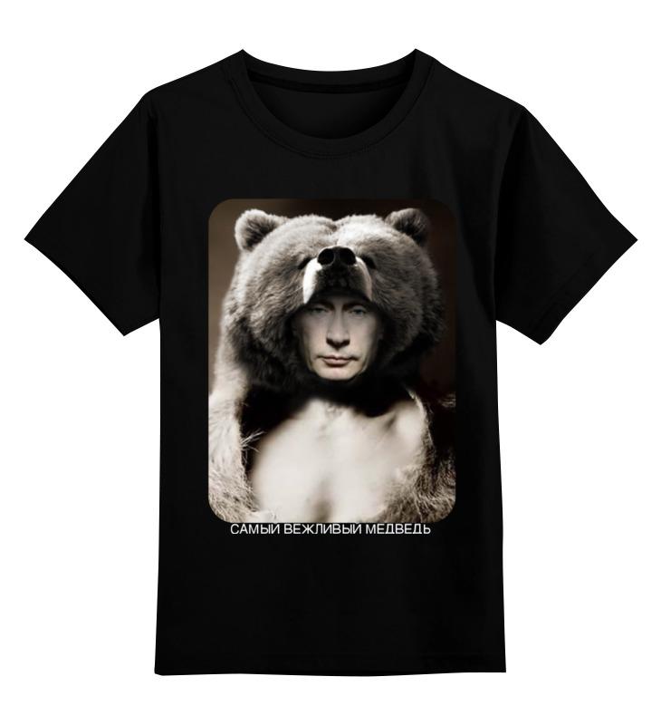Детская футболка классическая унисекс Printio Путин футболка классическая printio путин самый вежливый из людей