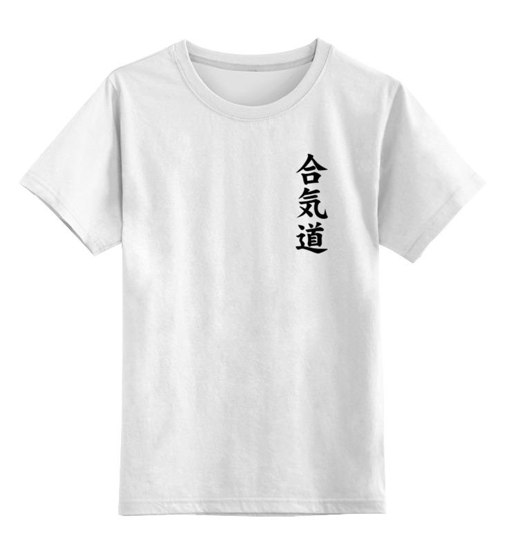 Детская футболка классическая унисекс Printio Айкидо айкидо 1 2 3 3dvd