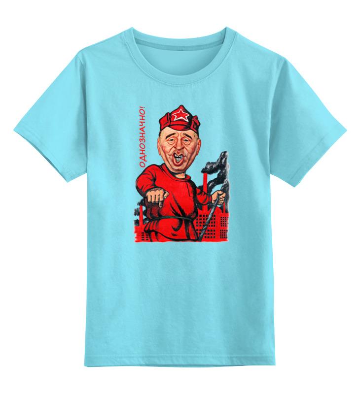 Детская футболка классическая унисекс Printio Однозначно! детская футболка классическая унисекс printio красота смертельна