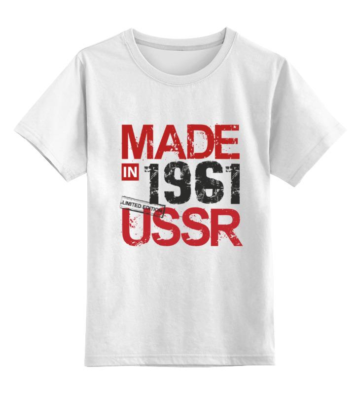 Детская футболка классическая унисекс Printio 1961 год рождения куплю монеты ссср 1961 1991гг в волгограде