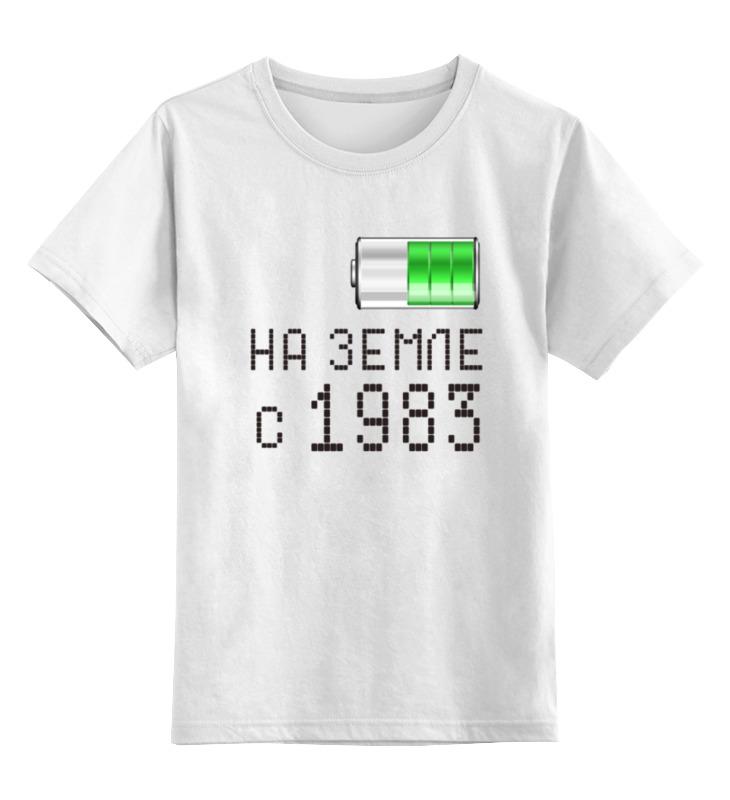 Детская футболка классическая унисекс Printio На земле с 1983 детская футболка классическая унисекс printio на земле с 1987