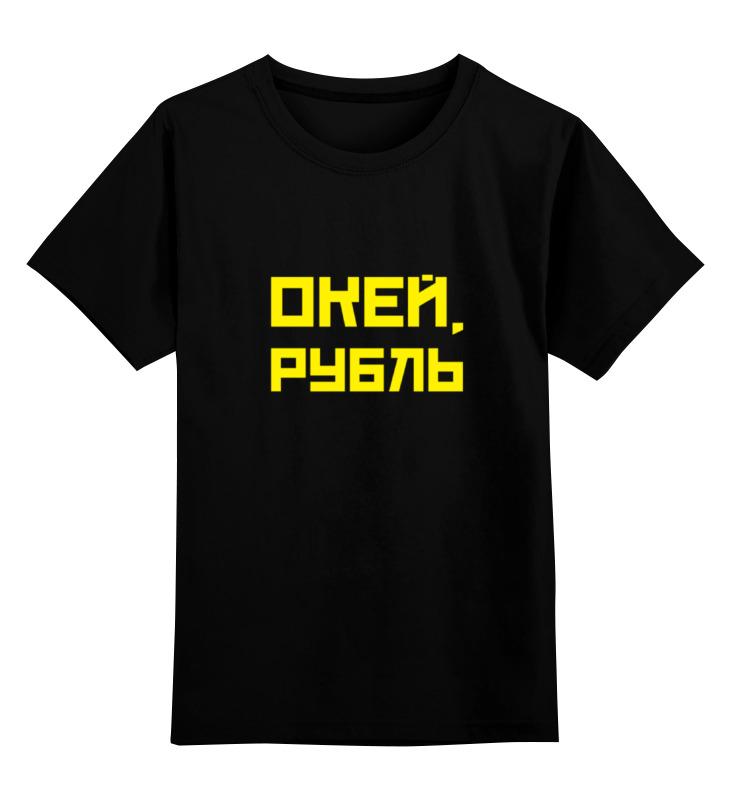 Детская футболка классическая унисекс Printio Окей, рубль fancy овечка окей