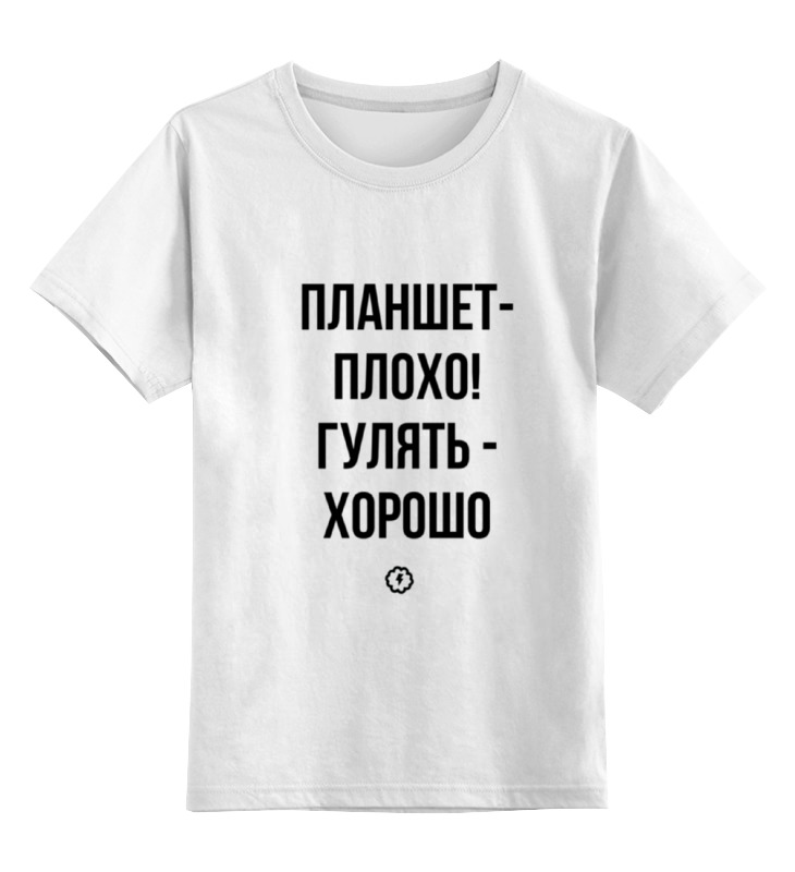 Фото Детская футболка классическая унисекс Printio Планшет - плохо by brainy планшет