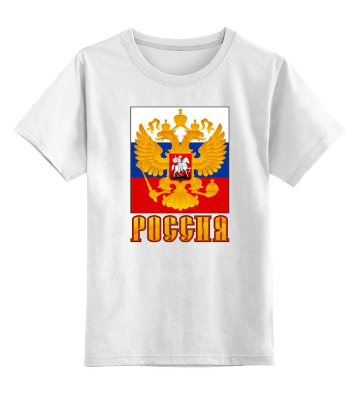 Детская футболка классическая унисекс Printio Россия герб футболка классическая printio россия флаг герб 3