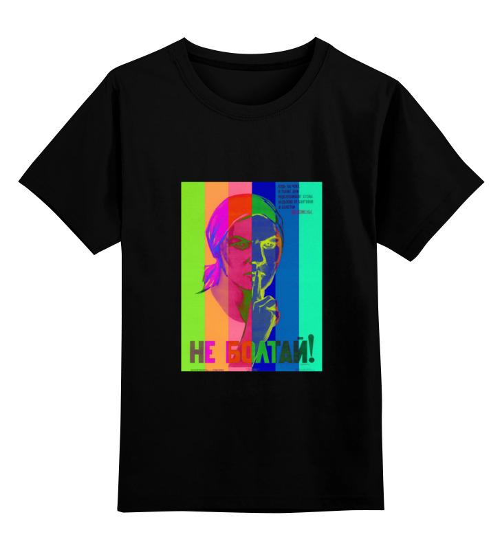 Детская футболка классическая унисекс Printio Не болтай! детская футболка классическая унисекс printio муравьед с цветами