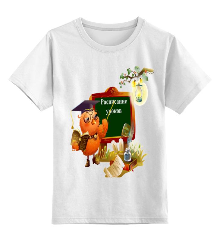Детская футболка классическая унисекс Printio Расписание уроков.сова.школа. расписание поездов ржд москва анапа купить
