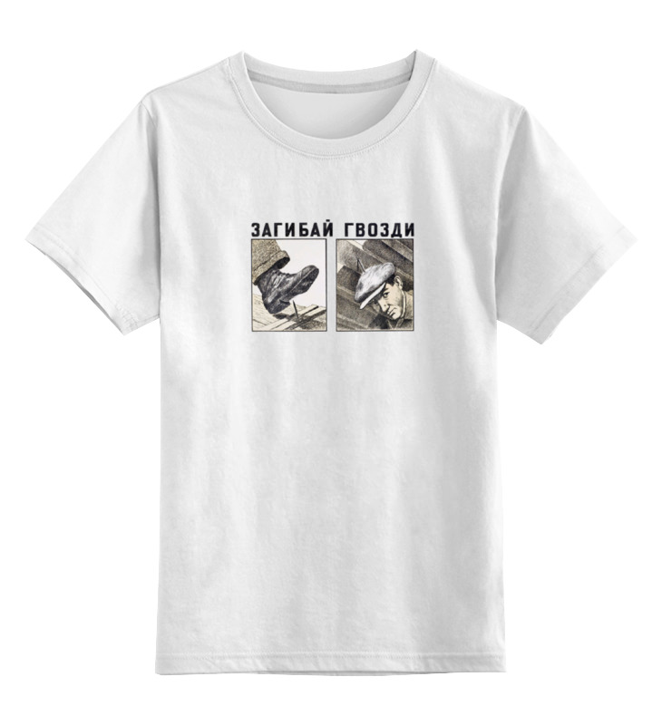 Детская футболка классическая унисекс Printio Загибай гвозди