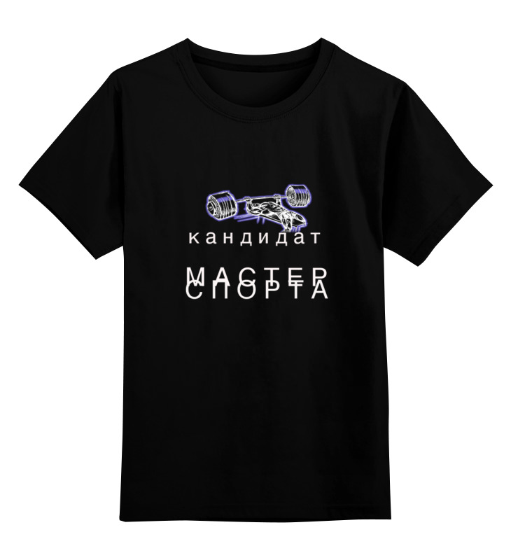 Детская футболка классическая унисекс Printio Мастер спорта цена