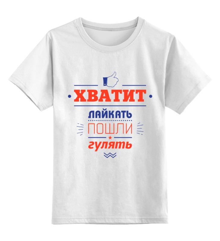 Детская футболка классическая унисекс Printio Хватит лайкать! пошли гулять! футболка классическая printio хватит пялиться