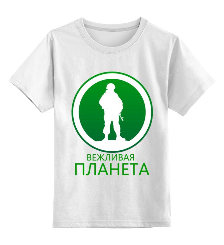 цена Детская футболка классическая унисекс Printio Вежливая планета
