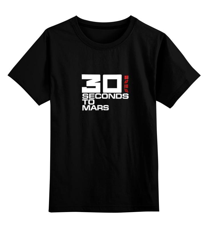 Детская футболка классическая унисекс Printio 30 seconds to mars violet ugrat ways to heaven colonization of mars i