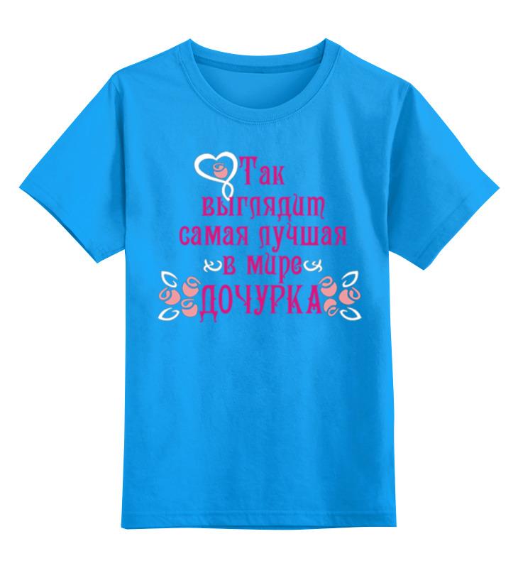 Детская футболка классическая унисекс Printio Дочурка cет cтивенс давидовиц все лгут поисковики big data и интернет знают о вас всё