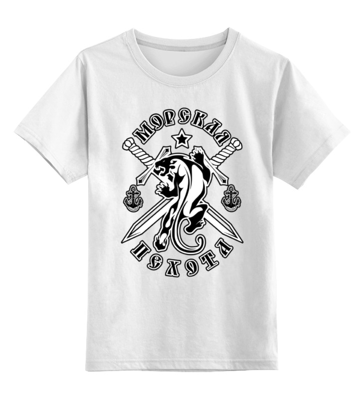 Детская футболка классическая унисекс Printio Морская пехота