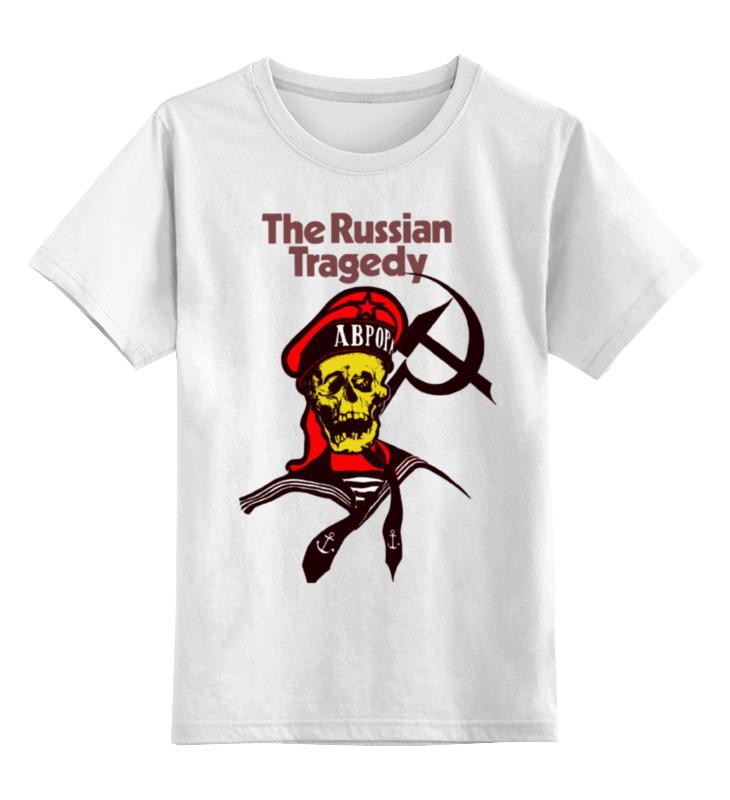 Детская футболка классическая унисекс Printio The russian tragedy детская футболка классическая унисекс printio the undertaker