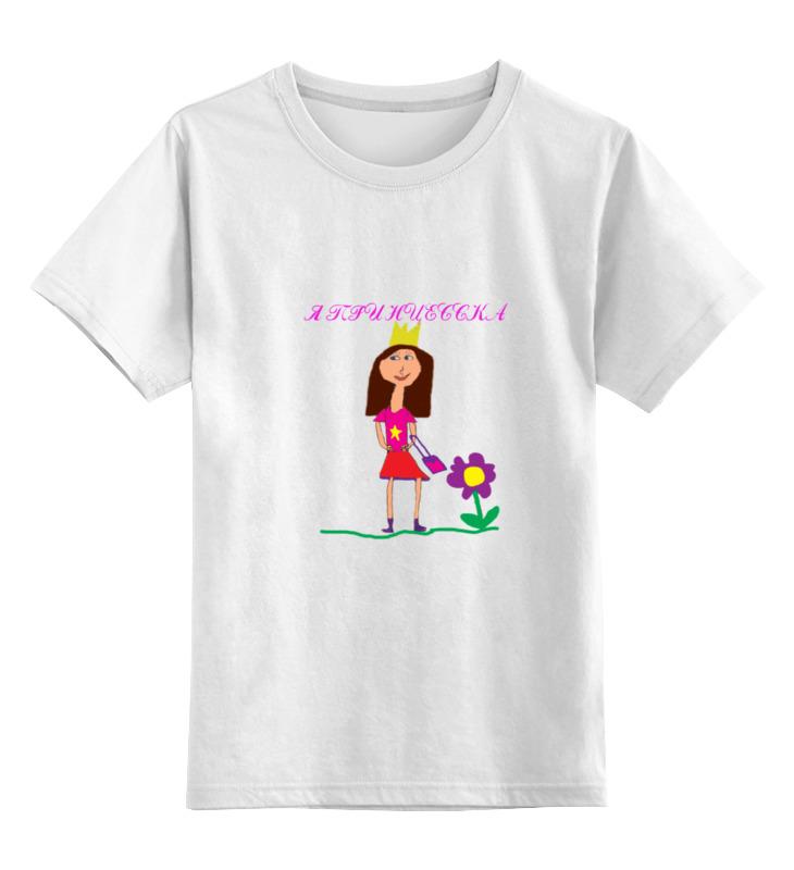 Детская футболка классическая унисекс Printio Я принцеска детская футболка классическая унисекс printio я покажу тебе мир