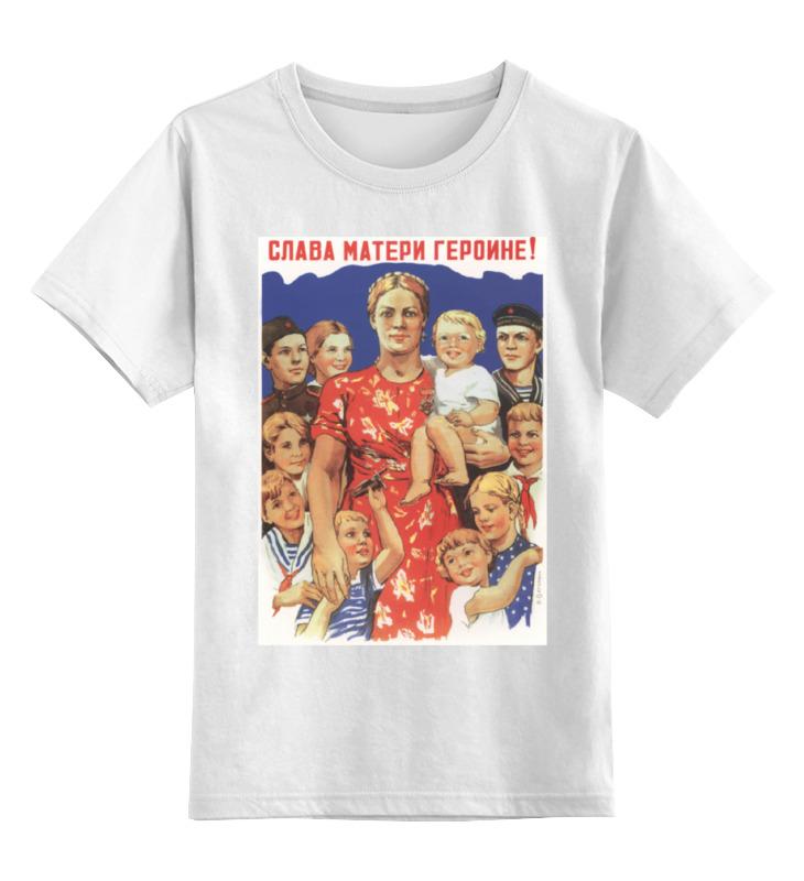 Детская футболка классическая унисекс Printio Советский плакат, 1944 г. детская футболка классическая унисекс printio слава красной армии