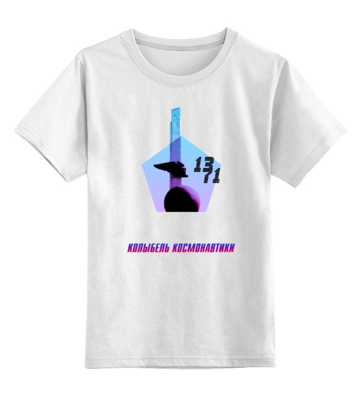 Детская футболка классическая унисекс Printio Калуга - колыбель космонавтики декоративные перегородки для зонирования комнаты калуга