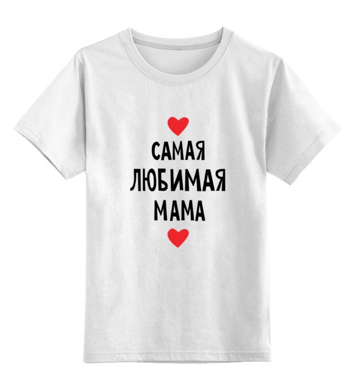 Детская футболка классическая унисекс Printio Самая лучшая мама