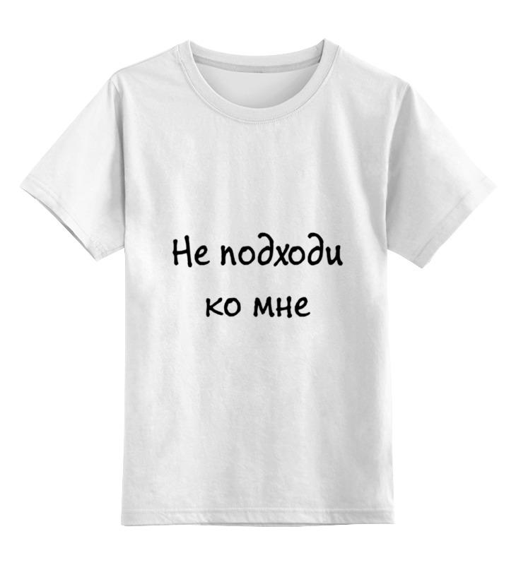Детская футболка классическая унисекс Printio Не подходи детская футболка классическая унисекс printio не подходи занято