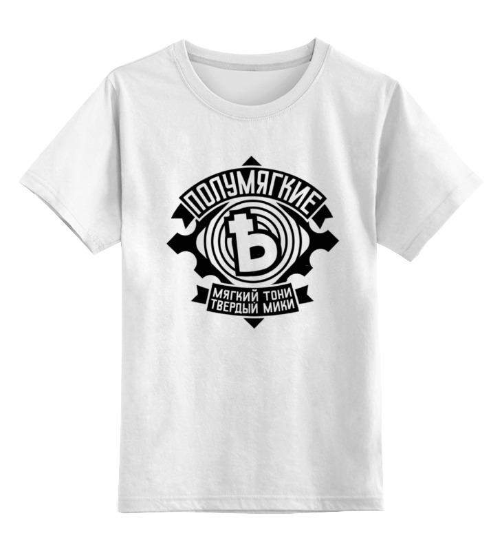 Детская футболка классическая унисекс Printio Полумягкие