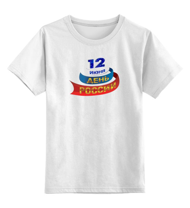 Детская футболка классическая унисекс Printio 12 июня - день независимости россия форд ричард день независимости