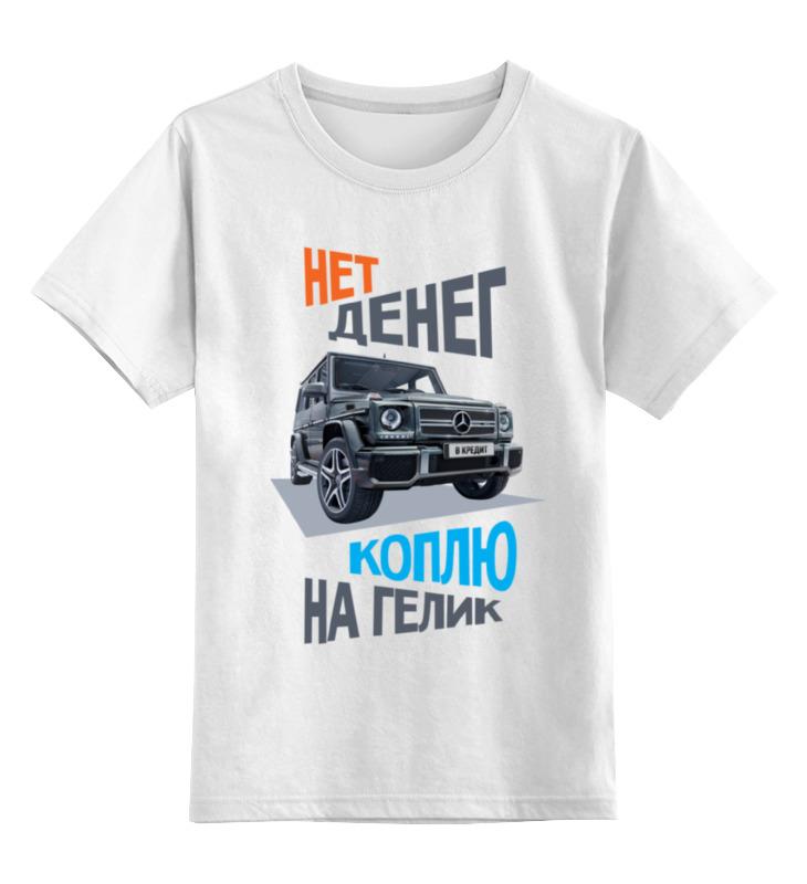Детская футболка классическая унисекс Printio Нет денег - коплю на гелик копилка для денег canned money коплю на отпуск 415614