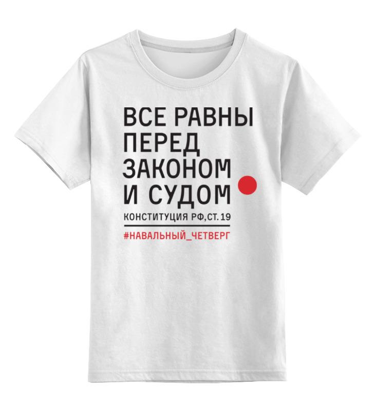 Детская футболка классическая унисекс Printio Конституция рф, ст.19 майка классическая printio конституция рф ст 19