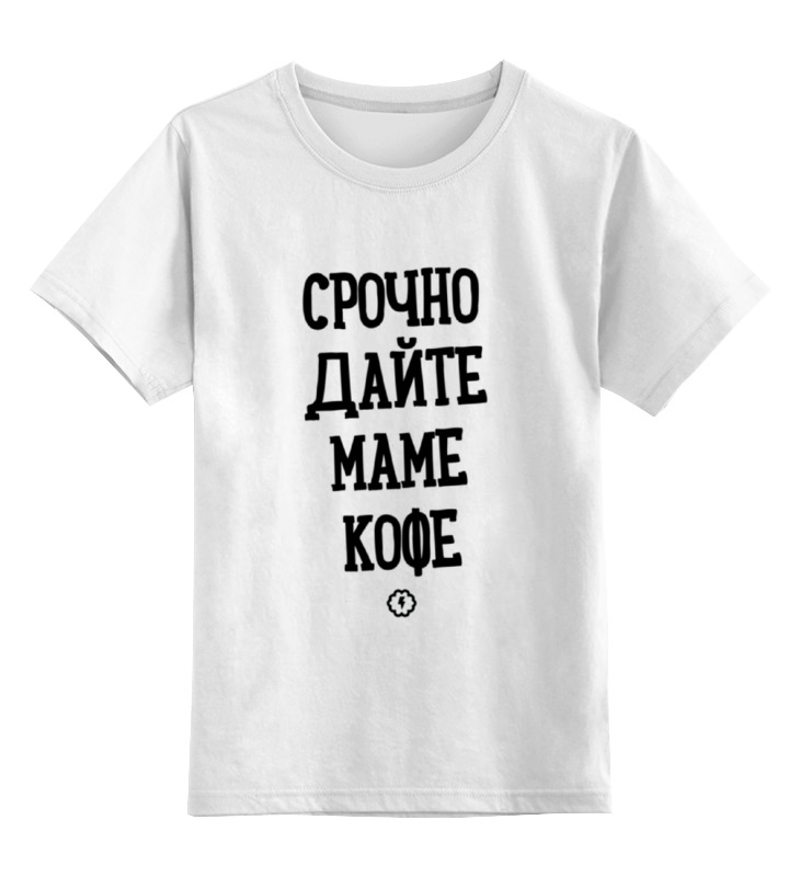 все цены на Детская футболка классическая унисекс Printio Срочно маме кофе by brainy онлайн