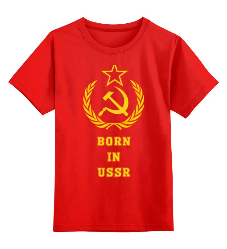 Детская футболка классическая унисекс Printio Рожденный в ссср (born in ussr) детская футболка классическая унисекс printio сделано в ссср