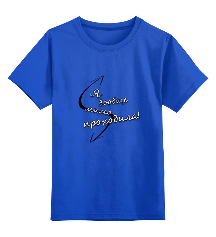 Детская футболка классическая унисекс Printio  вообще мимо проходила!