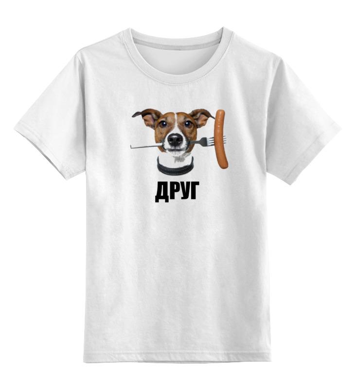 Детская футболка классическая унисекс Printio Собака - друг неизвестный друг