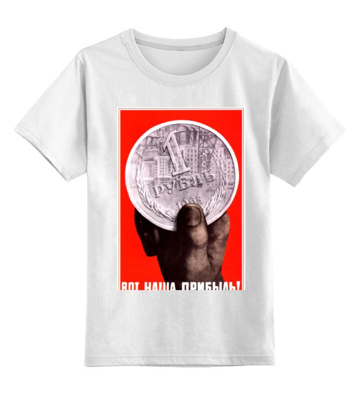 Детская футболка классическая унисекс Printio Рубль