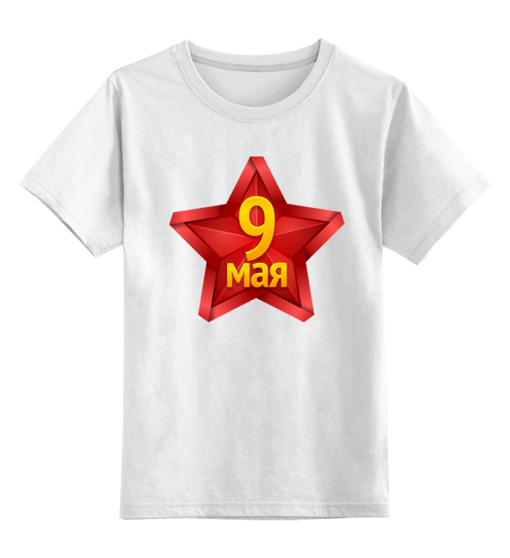 Детская футболка классическая унисекс Printio День победы (9 мая) малый лист 50 лет победы в великой отечественной войне парад победы 24 июня 1945 года россия 1995 год
