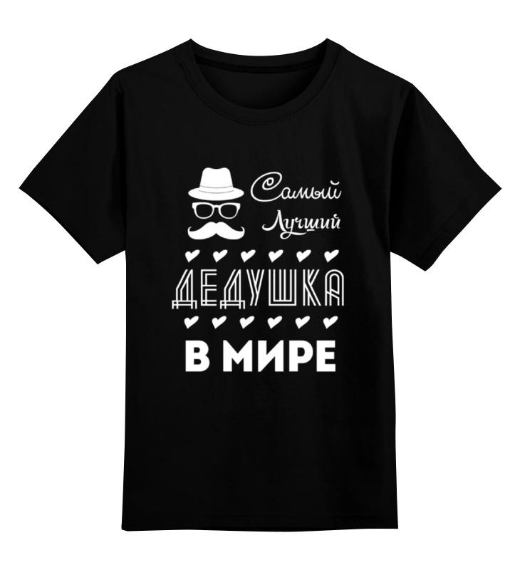 Детская футболка классическая унисекс Printio Самый лучший дедушка! проектор acer c120 dlp 854x480 100 ansi lm