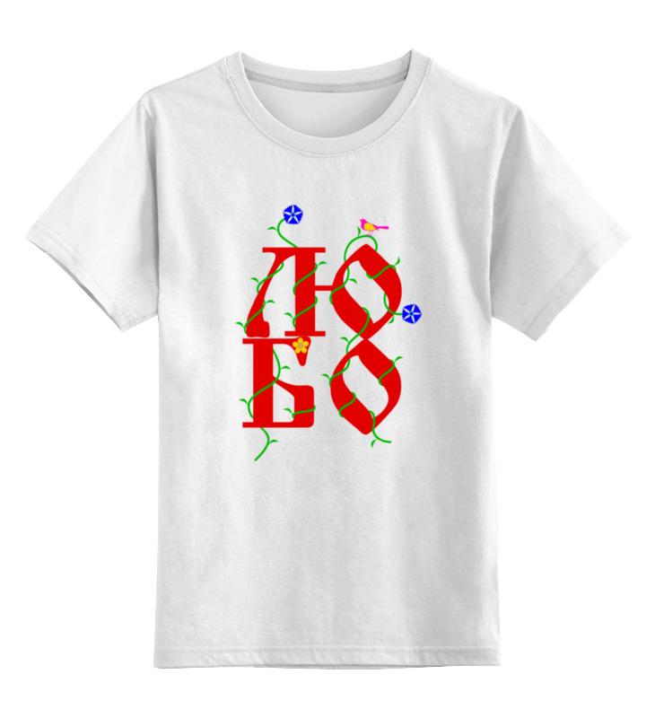 Детская футболка классическая унисекс Printio Love арт-объект