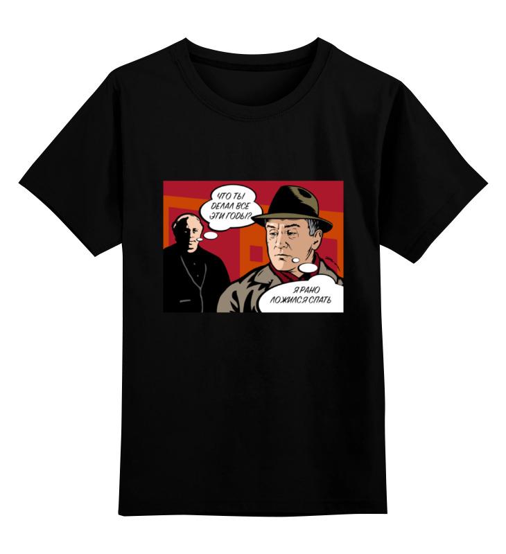 Детская футболка классическая унисекс Printio Однажды в америке 2 черн футболка классическая printio 62 2% в саратове