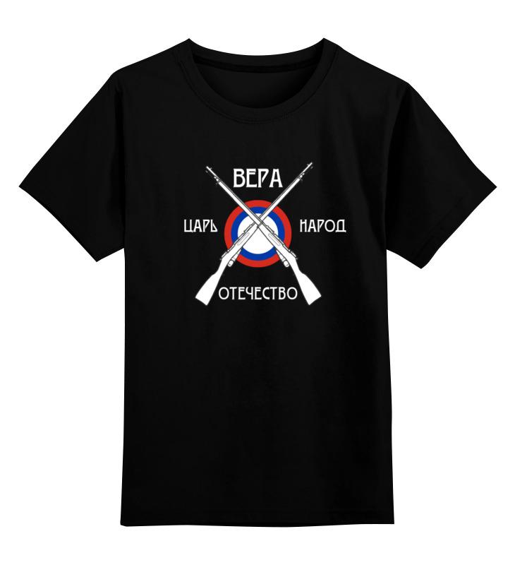 Детская футболка классическая унисекс Printio Вера царь народ отечество детская футболка классическая унисекс printio просто царь