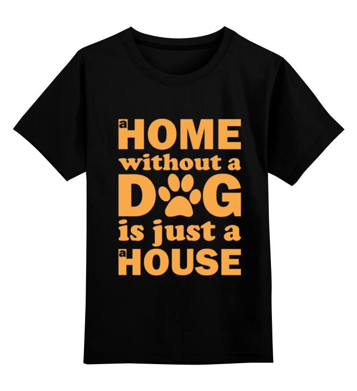 Детская футболка классическая унисекс Printio Дом без собаки, не дом детская футболка классическая унисекс printio живой летающий дом