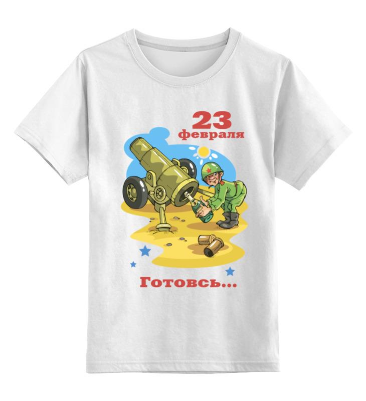 Детская футболка классическая унисекс Printio День защитника отечества! (23 февраля)