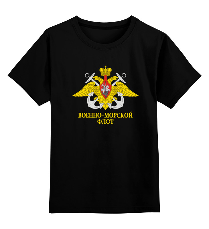 Детская футболка классическая унисекс Printio Военно-морской флот свитшот print bar черноморский флот вмф