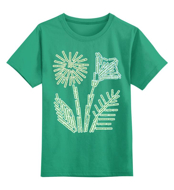 Детская футболка классическая унисекс Printio Любовь к родине начинается с любви к природе