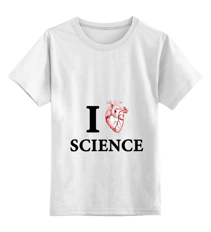 Детская футболка классическая унисекс Printio I love science (я люблю науку) детская футболка классическая унисекс printio i love you beary much