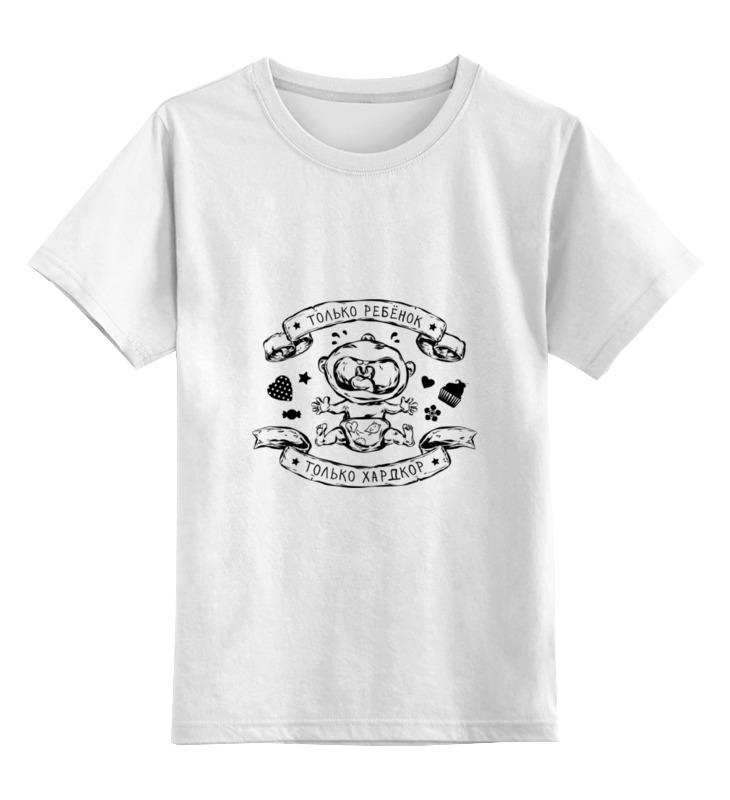 Детская футболка классическая унисекс Printio Только ребенок! только хардкор! футболка классическая printio трудный ребенок джуниор