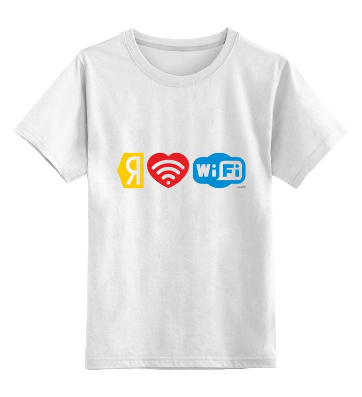 Детская футболка классическая унисекс Printio I love wi-fi wi fi роутер