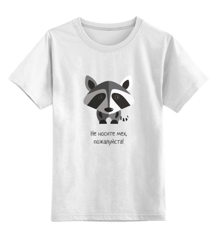 Детская футболка классическая унисекс Printio Не носите мех, пожалуйста майка классическая printio не носите мех пожалуйста