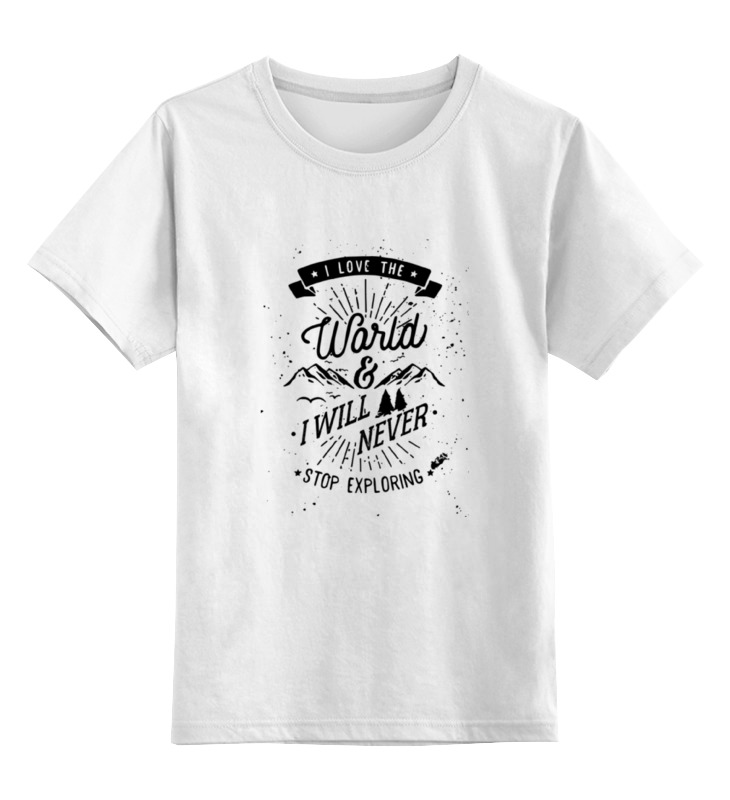 Детская футболка классическая унисекс Printio I love the world and i will never stop exploring майка классическая printio i love the world and i will never stop exploring