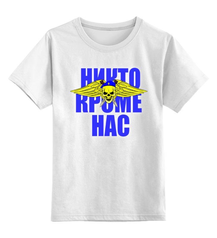 Детская футболка классическая унисекс Printio Никто кроме нас !!! сергей алтынов крылатая гвардия