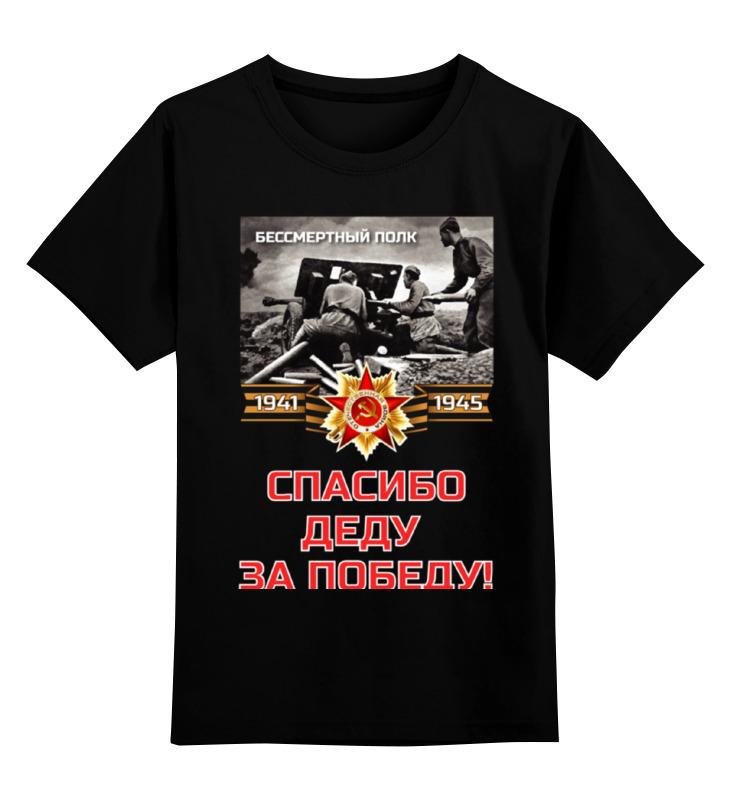 Детская футболка классическая унисекс Printio Спасибо деду за победу! детская футболка классическая унисекс printio слава красной армии