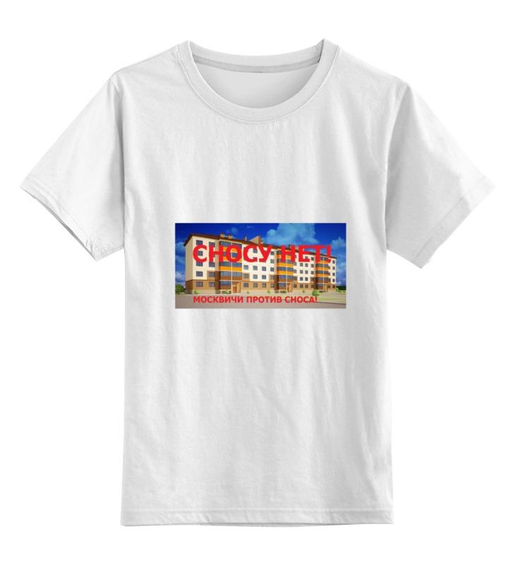 Детская футболка классическая унисекс Printio Сносу нет! наш дом