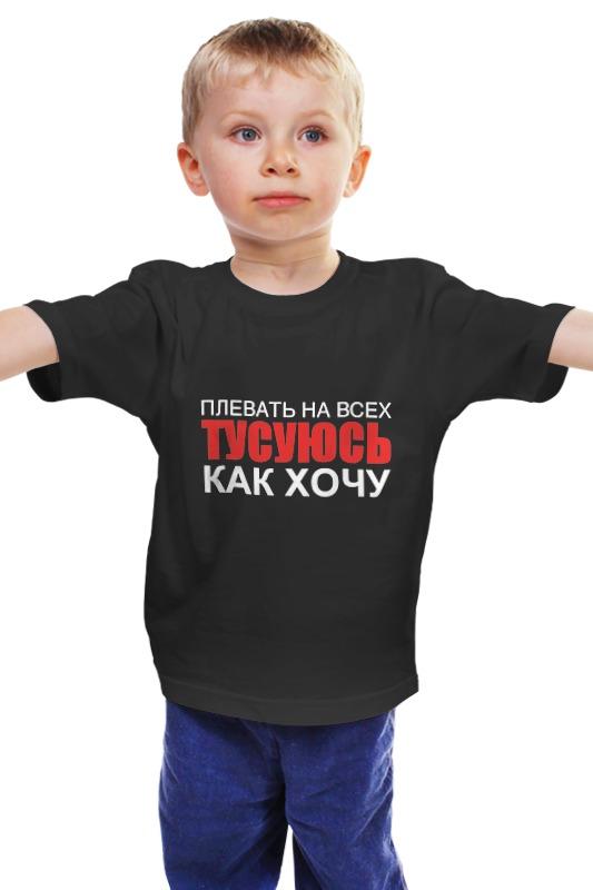 Детская футболка классическая унисекс Printio Плевать на всех! тусуюсь как хочу! чартер для всех